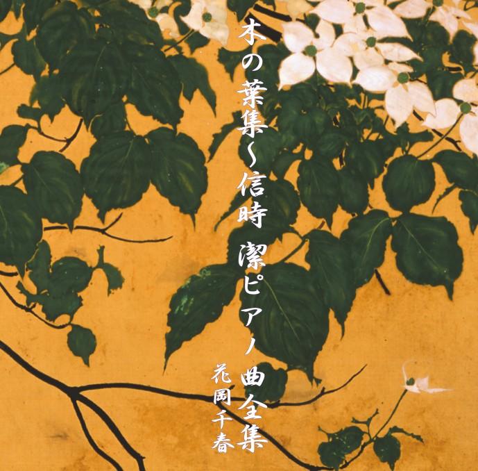 木の葉集~信時潔ピアノ曲全集 ...