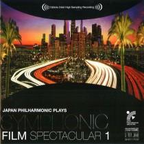 日本フィル・プレイズ シンフォニック・フィルム・スペクタキュラー1