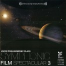 日本フィル・プレイズ シンフォニック・フィルム・スペクタキュラー3