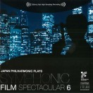 日本フィル・プレイズ・シンフォニック・フィルム・スペクタキュラー6