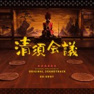 「清須会議」オリジナル・サウンドトラック