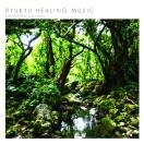 RYUKYU HEALING MUSIC ~OKINAWA ambient~