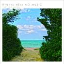 RYUKYU HEALING MUSIC ~YAEYAMA ambient~