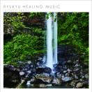 RYUKYU HEALING MUSIC ~IRIOMOTE ambient~