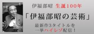324x120_ifukube