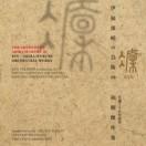 伊福部昭の芸術 10 凜 生誕100年記念・初期傑作集
