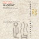 伊福部昭の芸術 11 踏 生誕100年記念・札幌交響楽団ライヴ