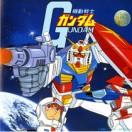 機動戦士ガンダム オリジナル・サウンドトラック