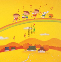 うた景色~日本の抒情歌集