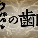 日本アニメ(ーター)見本市 「龍の歯医者」