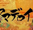 日本アニメ(ーター)見本市 「ヤマデロイド」