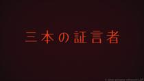 日本アニメ(ーター)見本市 「三本の証言者」