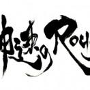 日本アニメ(ーター)見本市 「神速のRouge」