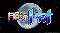 日本アニメ(ーター)見本市 「月影のトキオ」