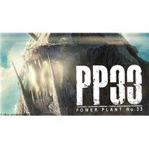 日本アニメ(ーター)見本市 「POWER PLANT No.33」