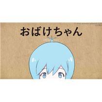 日本アニメ(ーター)見本市 「おばけちゃん」