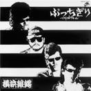 横浜銀蝿ベストコレクション1