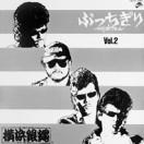 横浜銀蝿ベストコレクション2