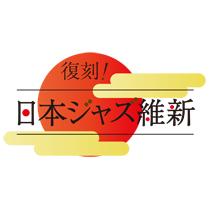 復刻!日本ジャズ維新