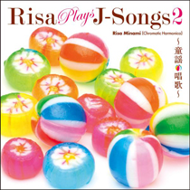 RISA PLAYS J-Songs2~童謡・唱歌~