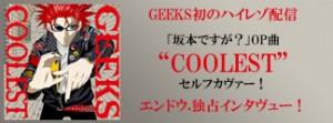 324x120_geeks