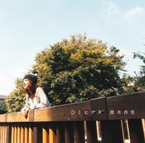 ひとヒナタ【ハイレゾ・エディション】