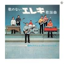 寺内タケシ ハイレゾでよみがえる珠玉の名盤シリーズ「歌のないエレキ歌謡曲」(オリジナル:1971年)