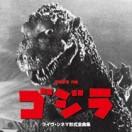 映画「ゴジラ」(1954)ライヴ・シネマ形式全曲集