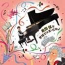 奥田 弦とゆかいな学校ジャズ・ピアノ 【ハイレゾ配信】