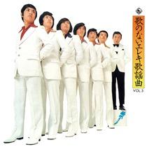 寺内タケシ ハイレゾでよみがえる珠玉の名盤シリーズ「歌のないエレキ歌謡VOL.3」(オリジナル:1971年)