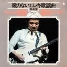 寺内タケシ ハイレゾでよみがえる珠玉の名盤シリーズ「歌のないエレキ歌謡VOL.4」(オリジナル:1972年)