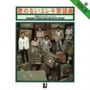 寺内タケシ ハイレゾでよみがえる珠玉の名盤シリーズ「歌のないエレキ歌謡VOL.5」(オリジナル:1972年)