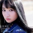 上野 優華 Hi-Res Best Selection