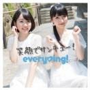 笑顔でサンキュー!(Special Edition)