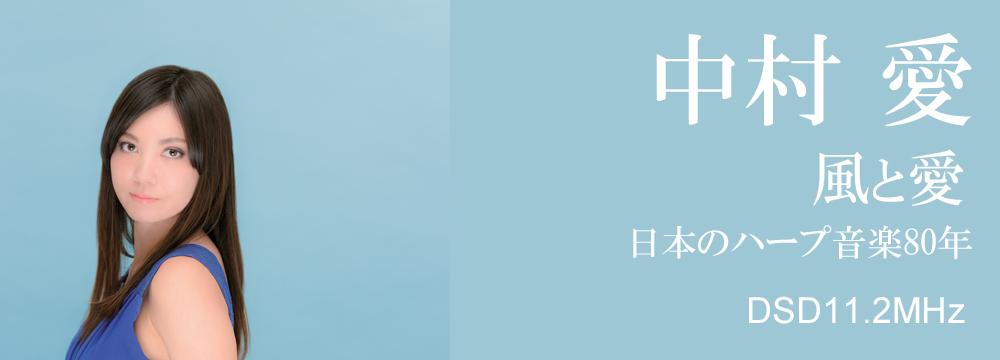 中村愛 風と愛 DSD11.2MHz