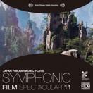 シンフォニック・フィルム・スペクタキュラー11 アバター~SFファンタジー・セレクション