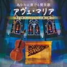 あなたに奏でる讃美歌 アヴェ・マリア <br/>~教会で弾くチェロとオルガンによる癒しの調べ~