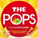岩井直溥 NEW RECORDING collections No.1 <br/>THE POPS~心に沁みる日本の名曲編~