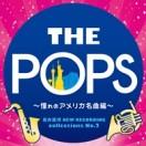 岩井直溥 NEW RECORDING collections No.2 <br/>THE POPS~憧れのアメリカ名曲編~