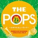岩井直溥NEW RECORDING collections No.3 THE POPS ~シネマ&ミュージカル~