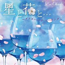 星と花と・・・~グラスハープ・ヒーリング~