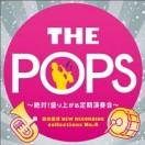 岩井直溥NEW RECORDING collections No.4 <br/>THEPOPS~絶対!盛り上がる定期演奏会~