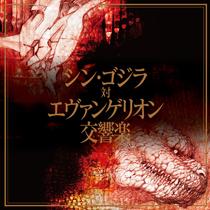シン・ゴジラ対エヴァンゲリオン交響楽