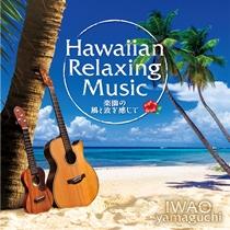ハワイアン・リラクジング・ミュージック~楽園の風と波音を感じて~