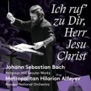 バッハ:オルガン小曲集より<br/>コラール「主イエス・キリスト、われ汝を呼ぶ」BWV639