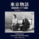 東京物語~斎藤高順・ピアノ曲集