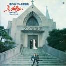 昭和の名盤シリーズ 歌のないエレキ歌謡シリーズ「ふれあい」