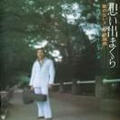 昭和の名盤シリーズ 歌のないエレキ歌謡シリーズ「想いでまくら」