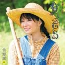 NHK連続テレビ小説「なつぞら」<br/>オリジナル・サウンドトラック【北海道編】