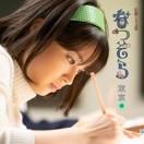 NHK連続テレビ小説「なつぞら」<br/>オリジナル・サウンドトラック【東京編】